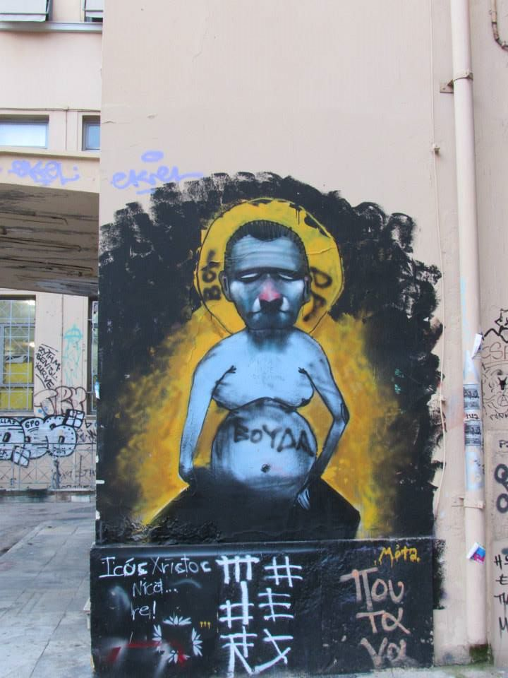 Athens Polytechnic University graffiti Boyda