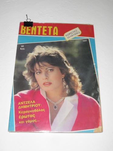 Angela Dimitriou in a pre-fame magazine