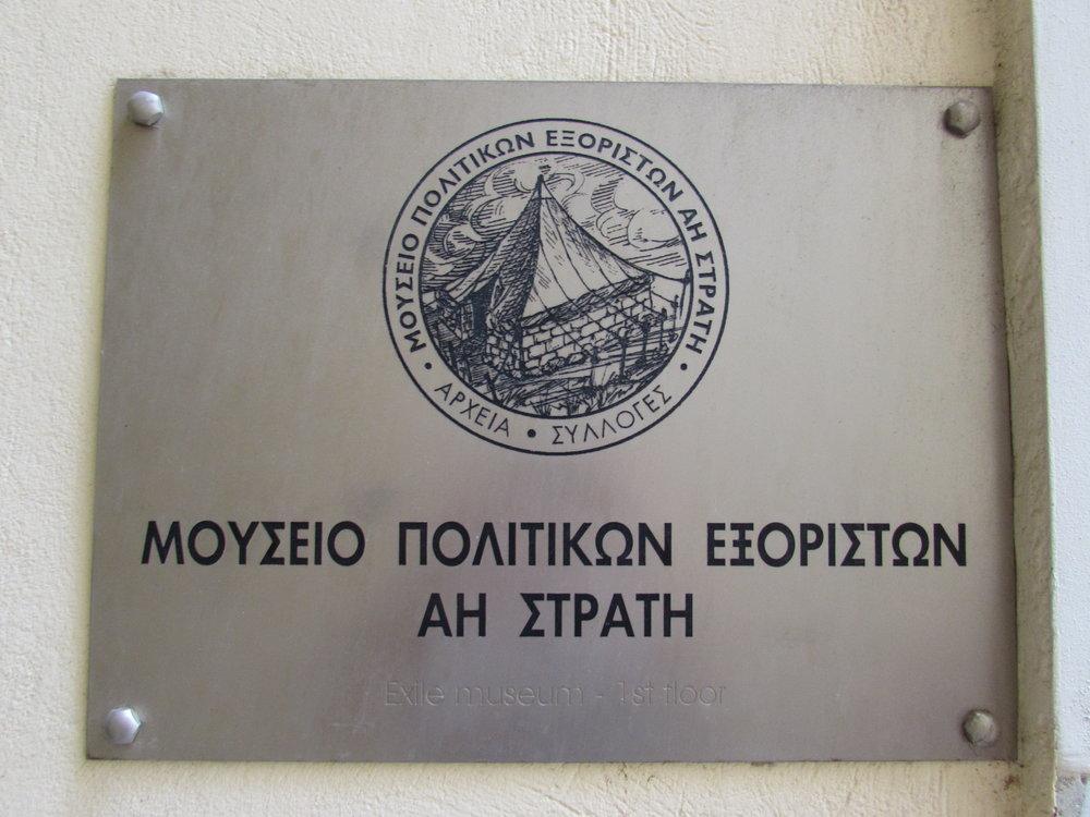 Museum of Political Exiles - Ai Stratis