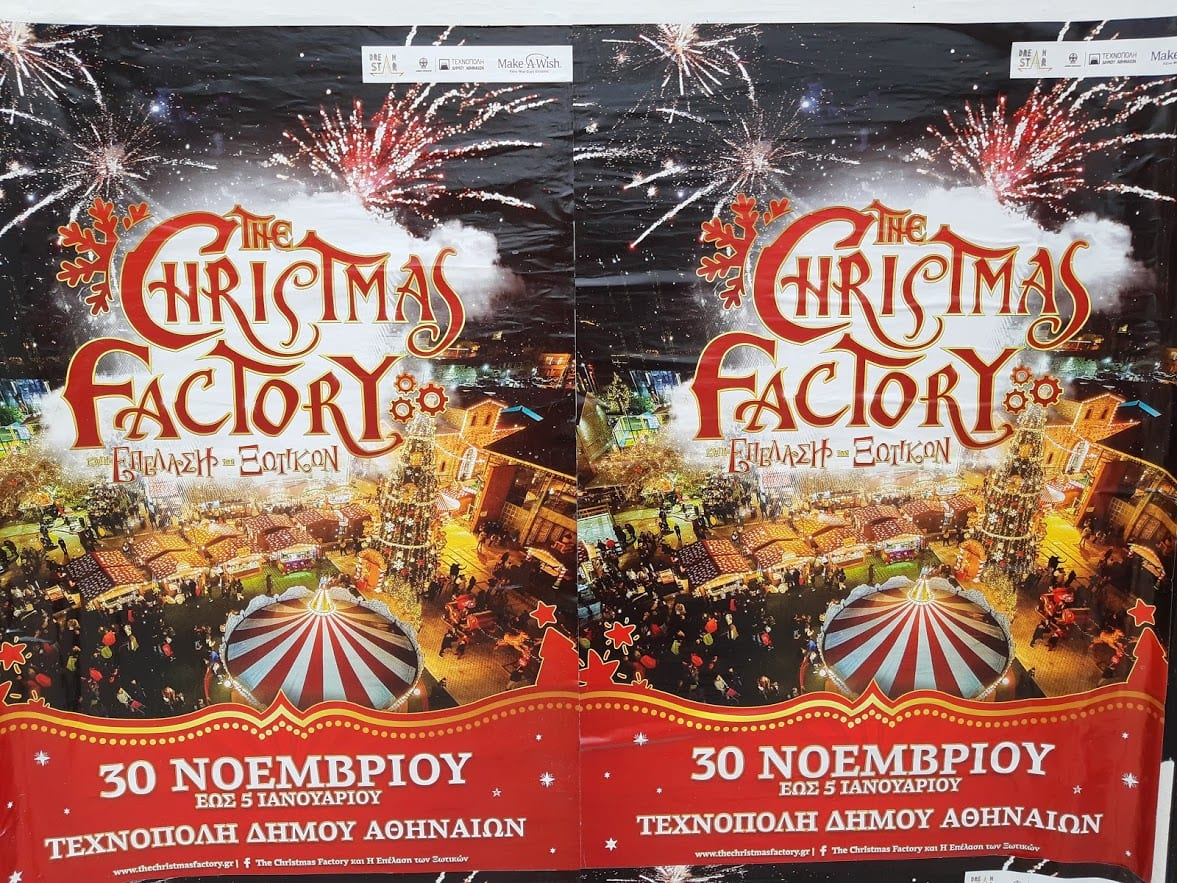 Advert for the Christmas Factory in Technopolis. Athens
