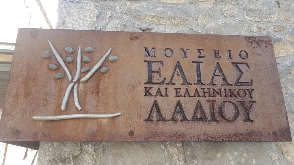 Greek olive museum in Sparta Greece