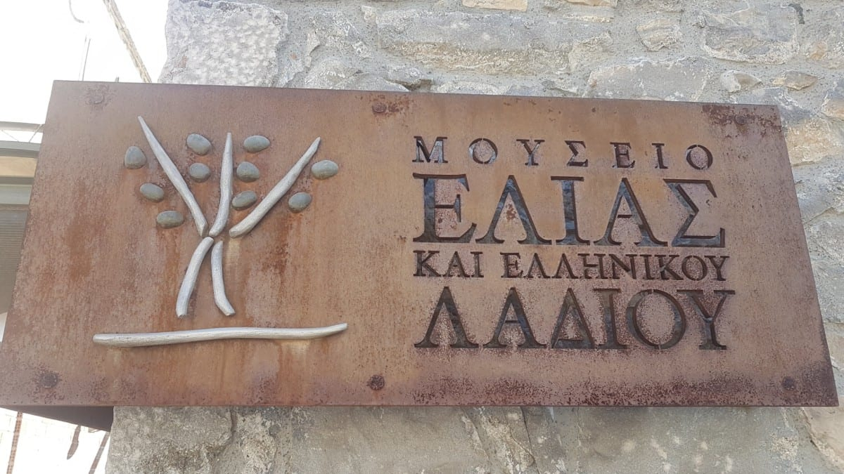 The Olive Museum in Sparti, Greece - Dave's Travel Pages