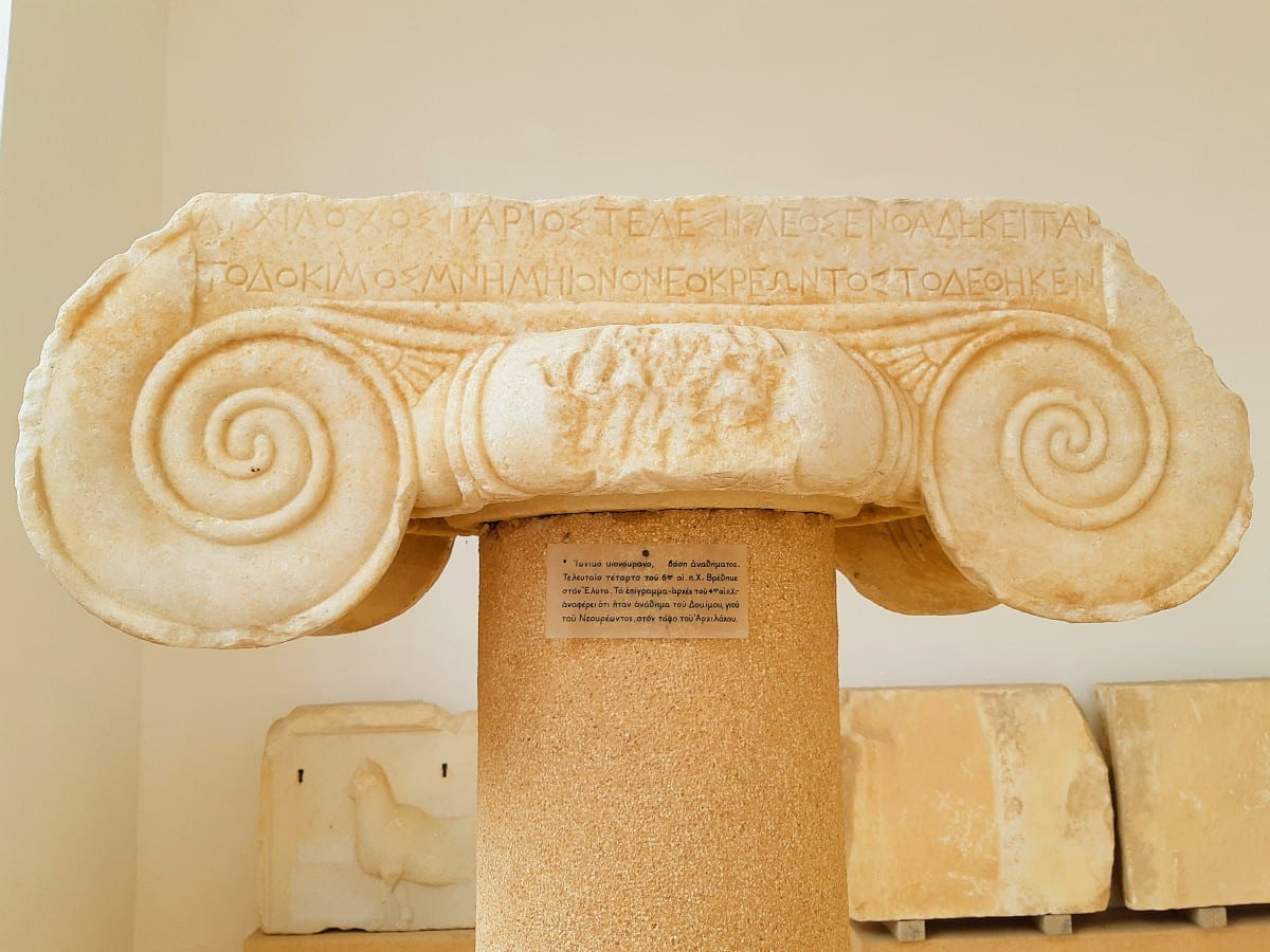 Archaeological Museum of Paros