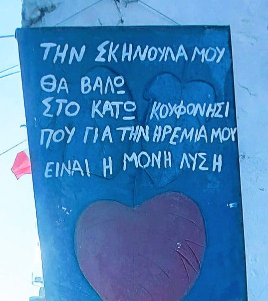 Sign at Kato Koufonisi