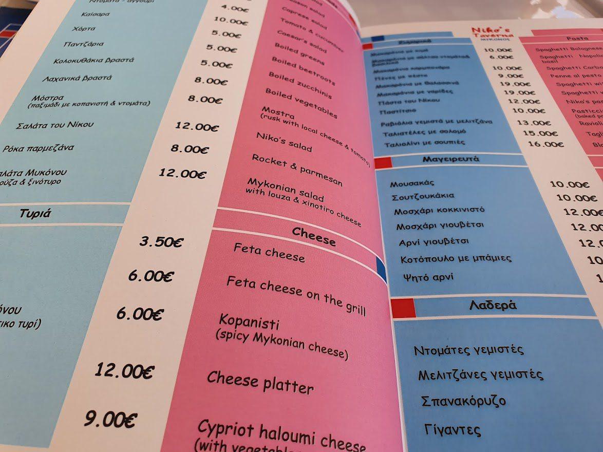 The menu from Nikos taverna in Mykonos
